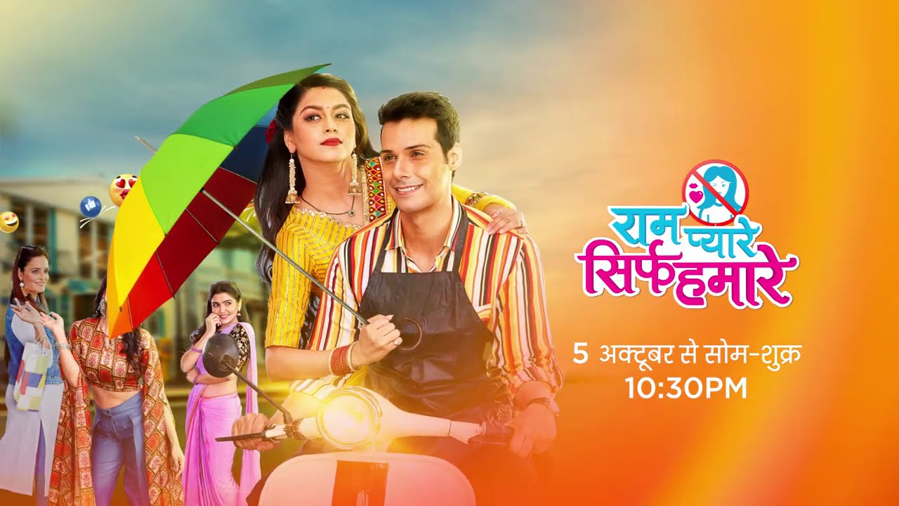 Ram Pyaare Sirf Humare Written Updates