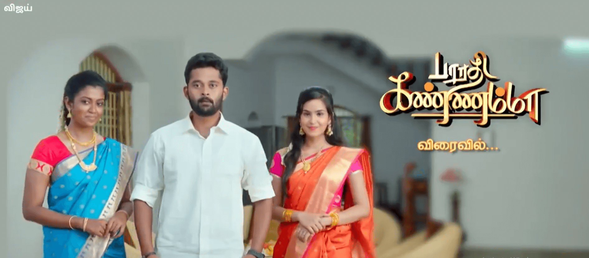 Bharathi Kannamma TV Show Written Updates