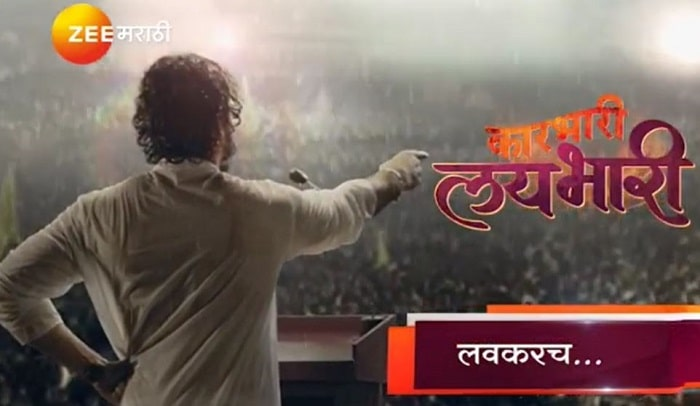 Karbhari Laybhari TV Show Written Updates