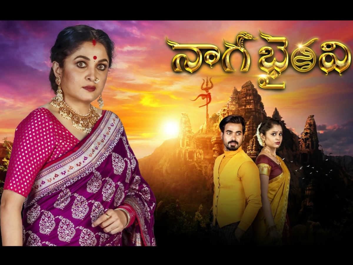 Naga Bhairavi TV Show Written Updates